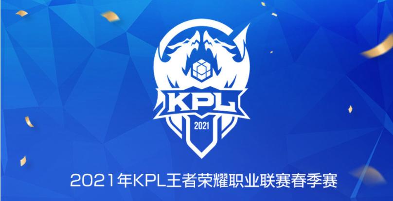 KPL春季赛赛事日历及季前赛赛程赛制公布:3月11日开赛!