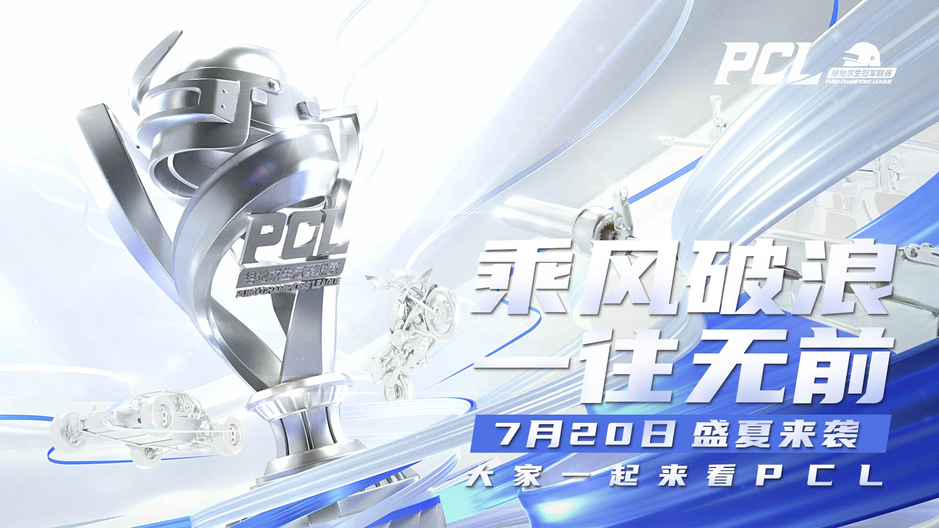 【PCL夏季赛】第二周维寒迪VS艾伦格