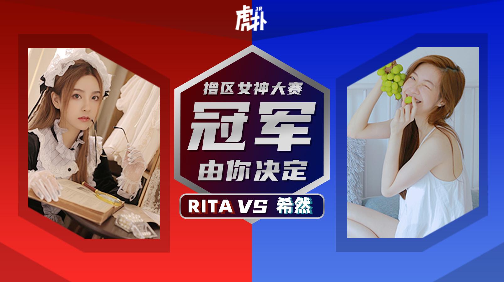 【第二届撸区女神大赛】总决赛:Rita vs 希然